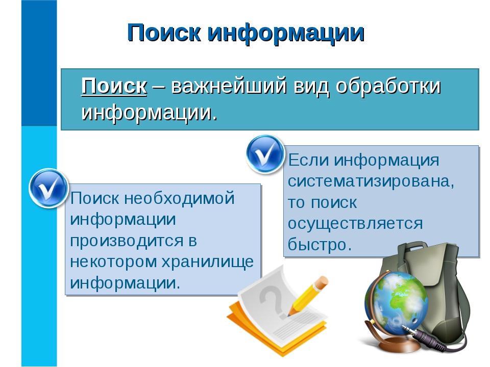 Поиск информации Если информация систематизирована, то поиск осуществляется б...