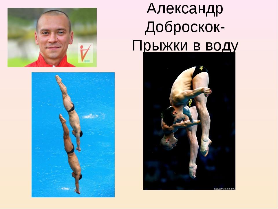 Александр Доброскок- Прыжки в воду