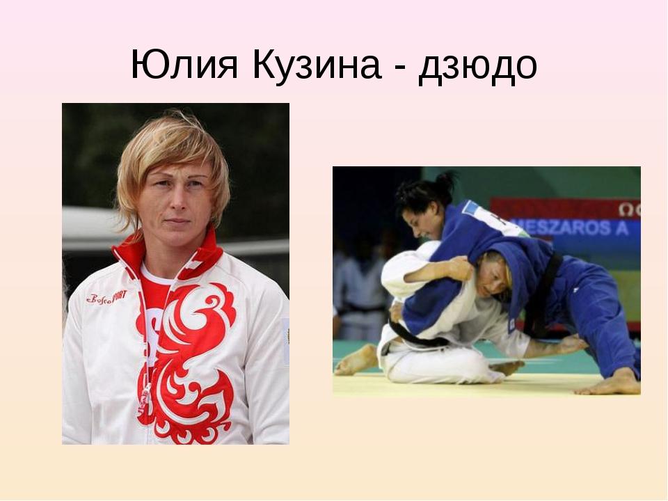 Юлия Кузина - дзюдо