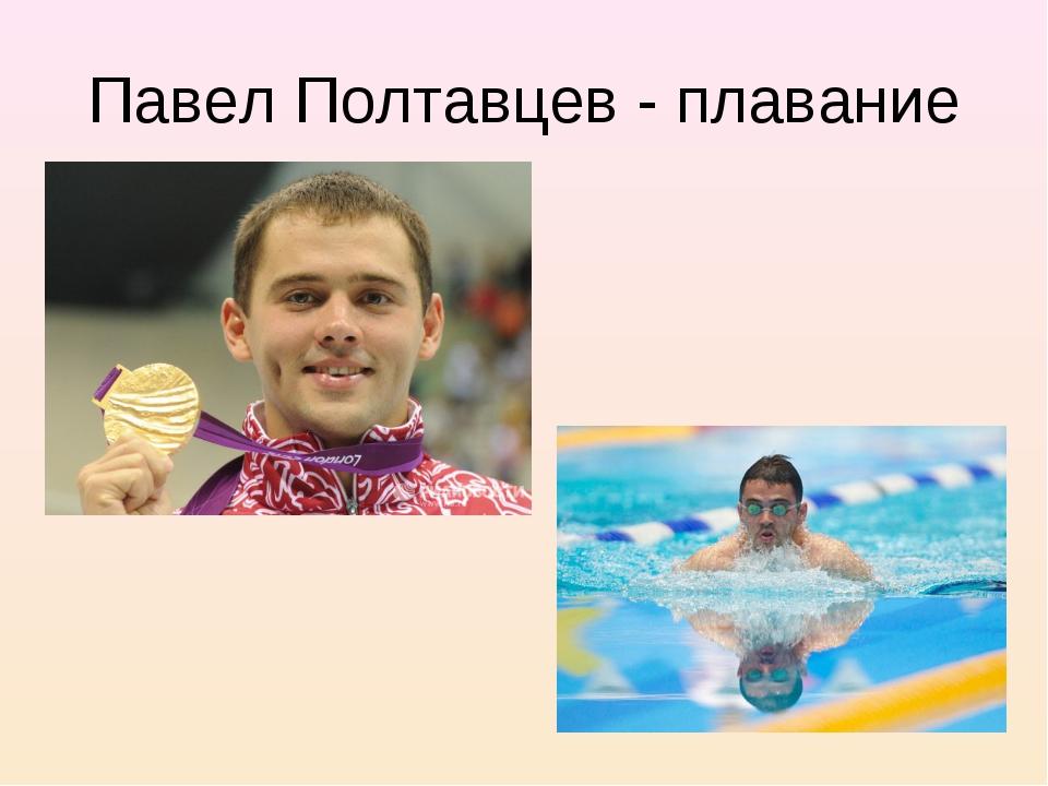Павел Полтавцев - плавание