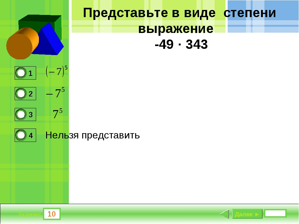 10 Задание Представьте в виде степени выражение -49 · 343 Нельзя представить...