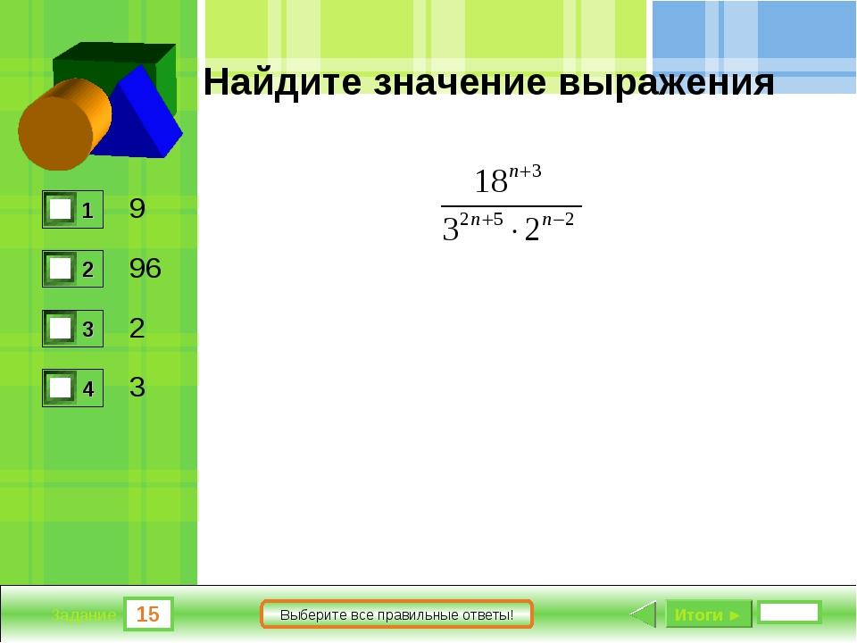 15 Задание Выберите все правильные ответы! Найдите значение выражения 9 96 2...