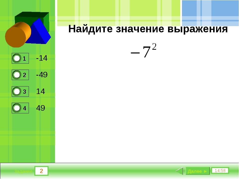 2 14:58 Задание -14 -49 14 49 Далее ► Найдите значение выражения