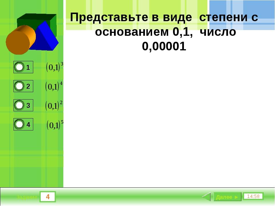 4 14:58 Задание Представьте в виде степени с основанием 0,1, число 0,00001 Да...