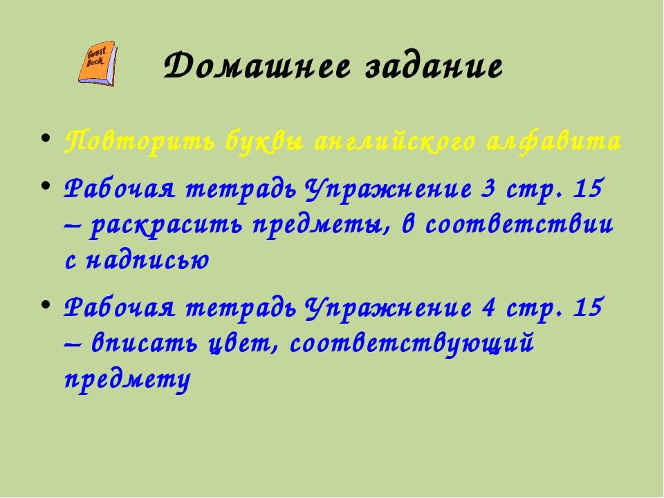 Домашнее задание Повторить буквы английского алфавита Рабочая тетрадь Упражне...