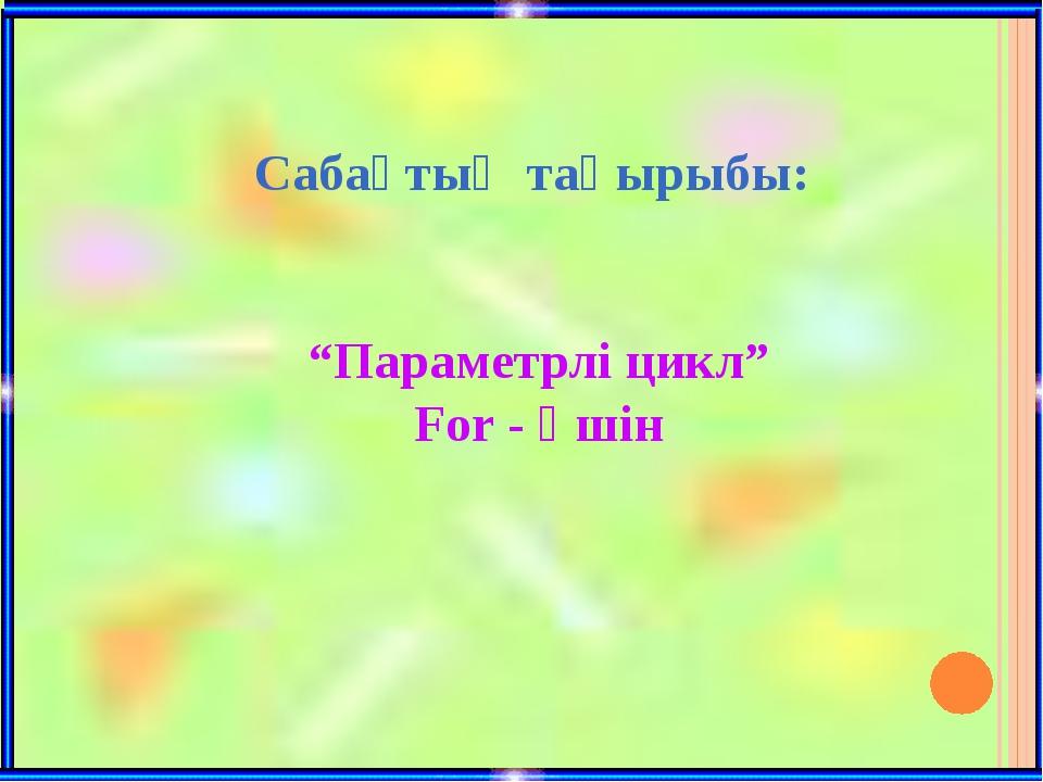 """""""Құрастырма"""" ойыны Мына карточкадағы геометриялық фигураларды пайдаланып 3-де..."""