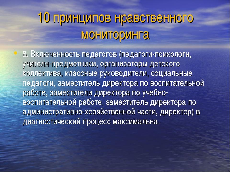 10 принципов нравственного мониторинга 8. Включенность педагогов (педагоги-пс...