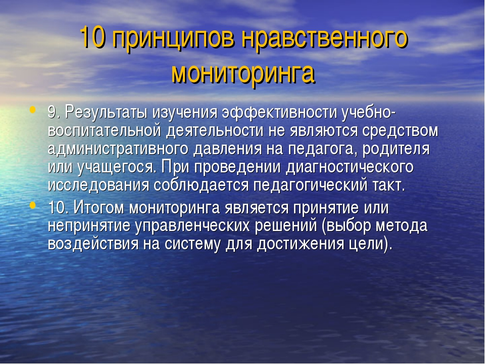 10 принципов нравственного мониторинга 9. Результаты изучения эффективности у...