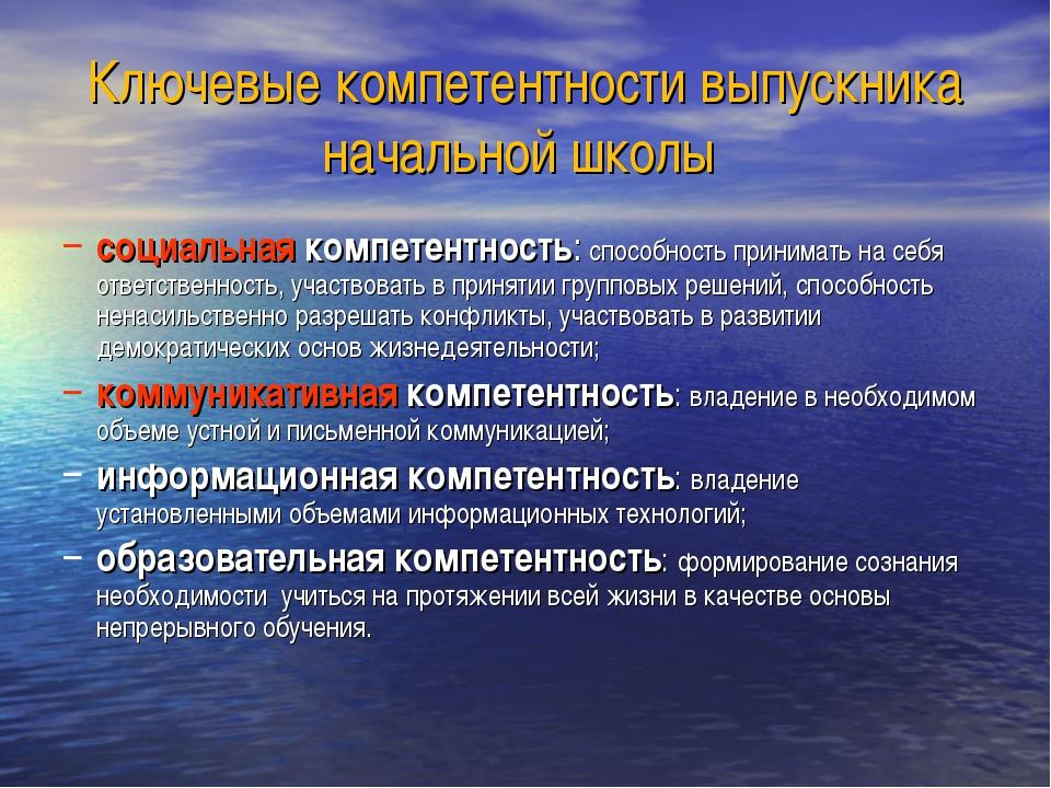 Ключевые компетентности выпускника начальной школы социальная компетентность:...