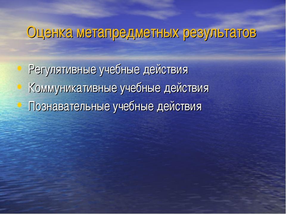Оценка метапредметных результатов Регулятивные учебные действия Коммуникативн...