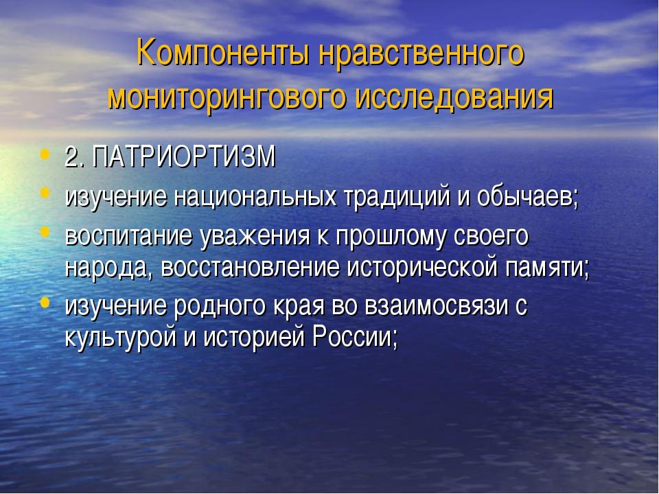 Компоненты нравственного мониторингового исследования 2. ПАТРИОРТИЗМ изучение...