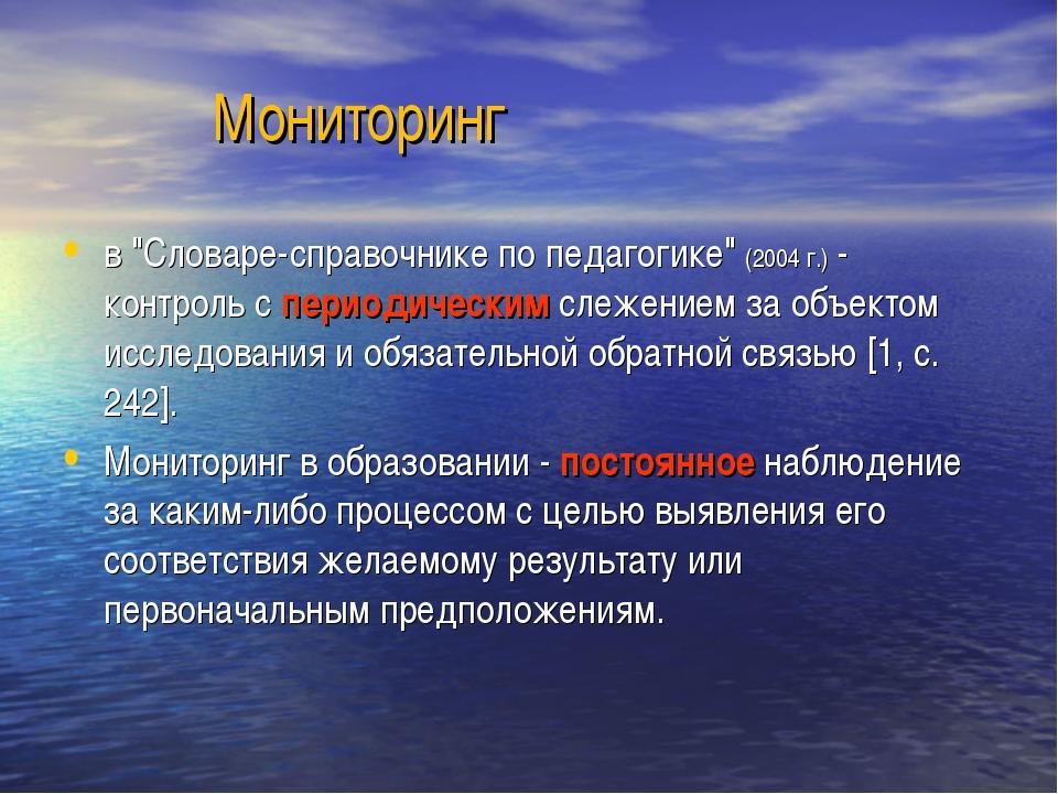 """Мониторинг в """"Словаре-справочнике по педагогике"""" (2004 г.) - контроль с пери..."""