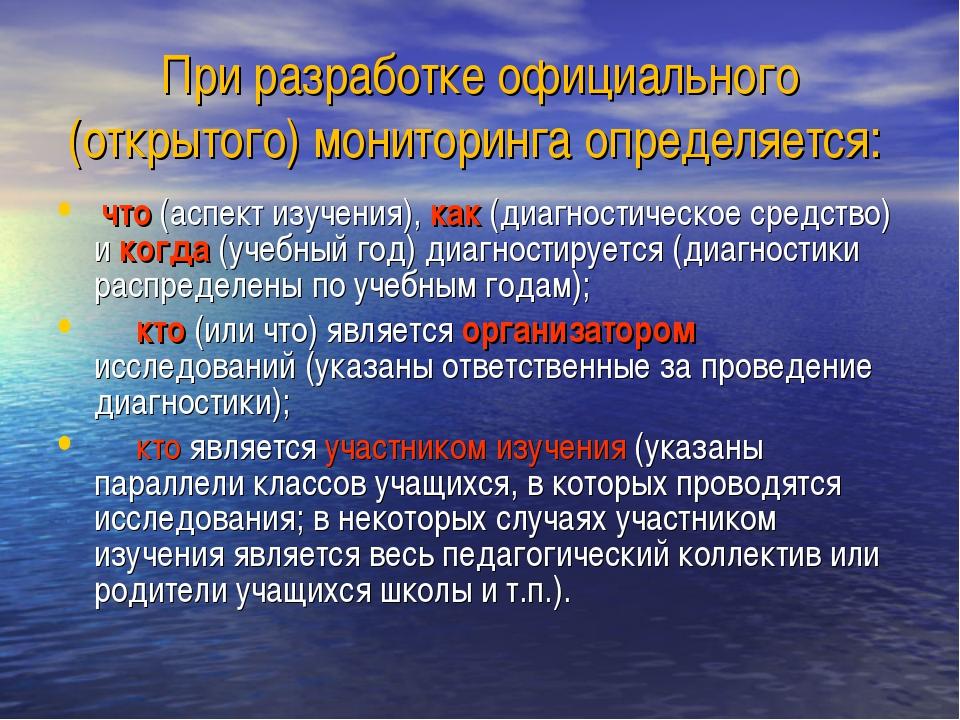 При разработке официального (открытого) мониторинга определяется: что (аспект...