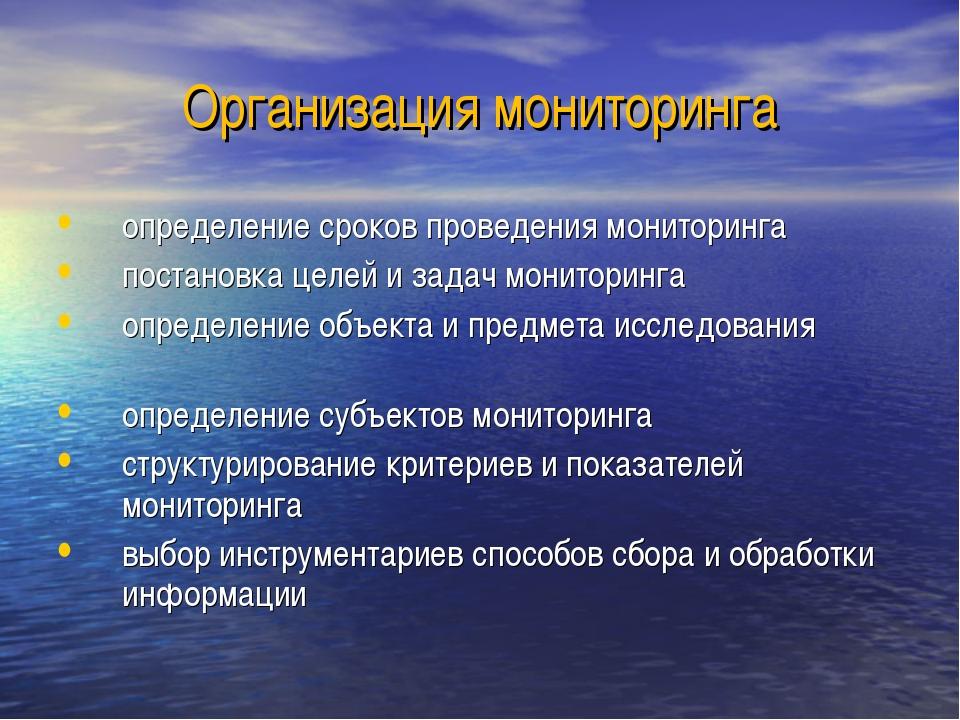 Организация мониторинга определение сроков проведения мониторинга  постановк...