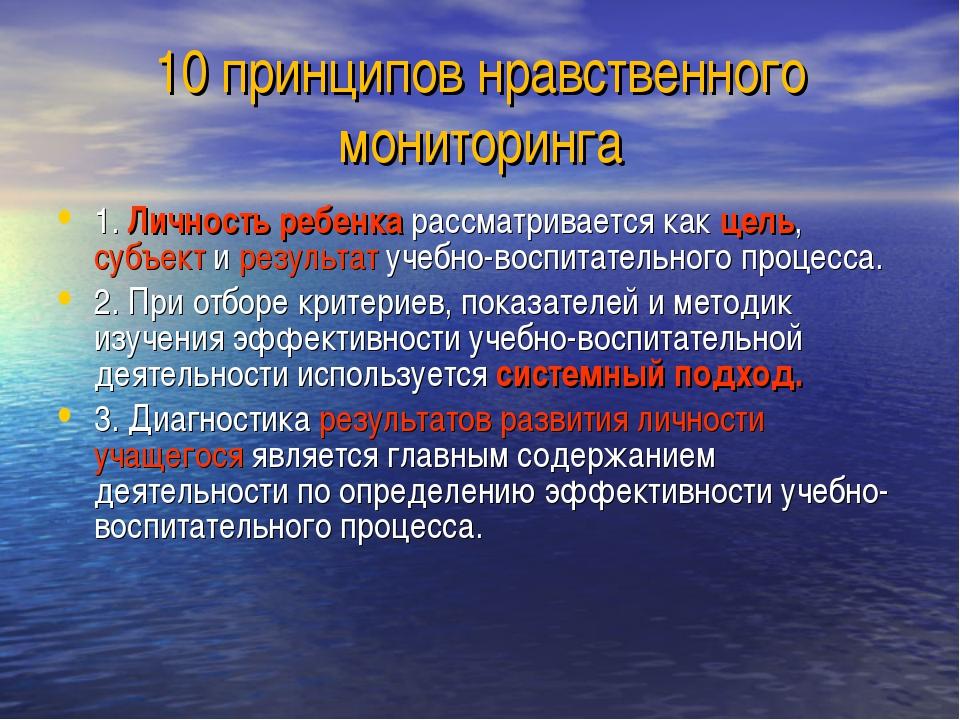 10 принципов нравственного мониторинга 1. Личность ребенка рассматривается ка...