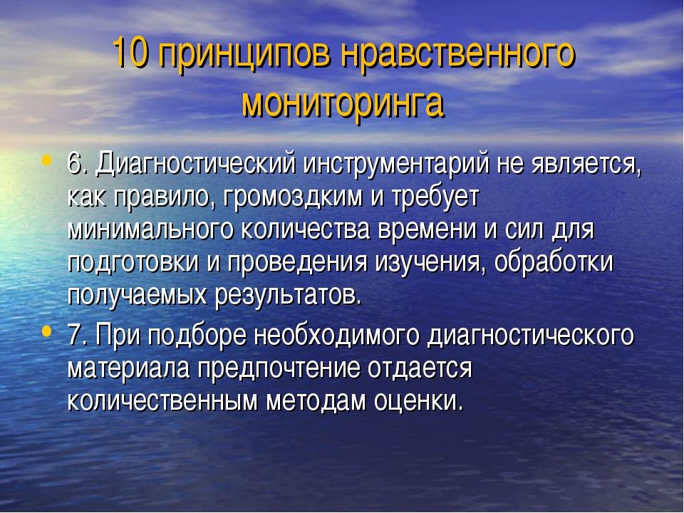 10 принципов нравственного мониторинга 6. Диагностический инструментарий не я...