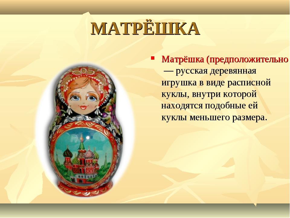 """Матрёшка (предположительно от уменьшительного имени «Матрёна, что означало """"с..."""