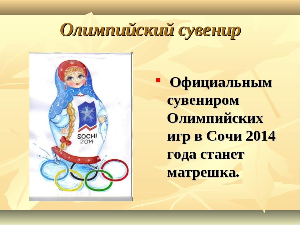 Олимпийский сувенир Официальным сувениром Олимпийских игр в Сочи 2014 года с...