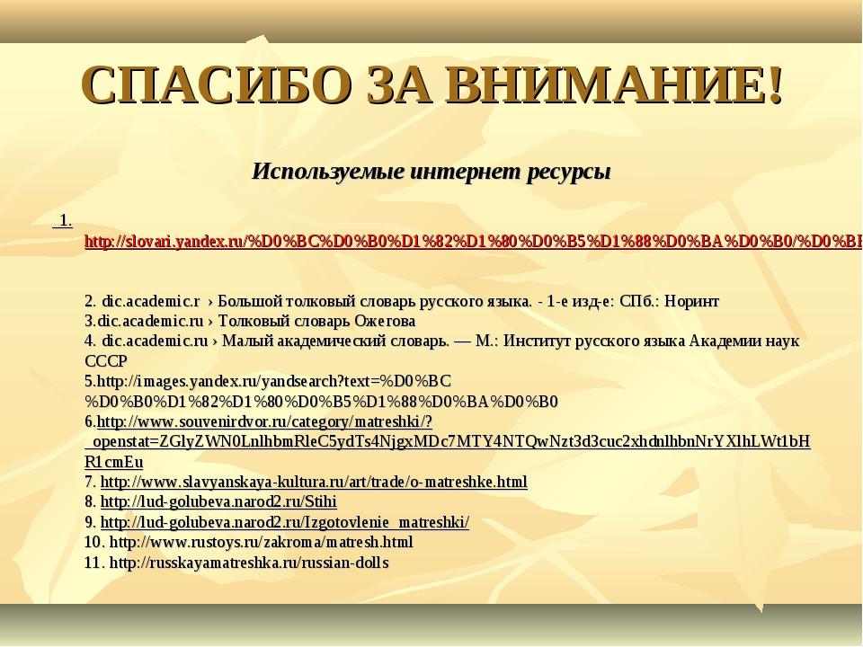 СПАСИБО ЗА ВНИМАНИЕ! Используемые интернет ресурсы 1.http://slovari.yandex.ru...