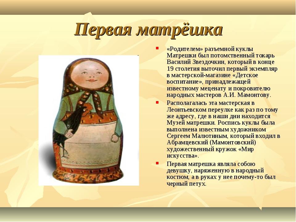 «Родителем» разъемной куклы Матрешки был потомственный токарь Василий Звездоч...