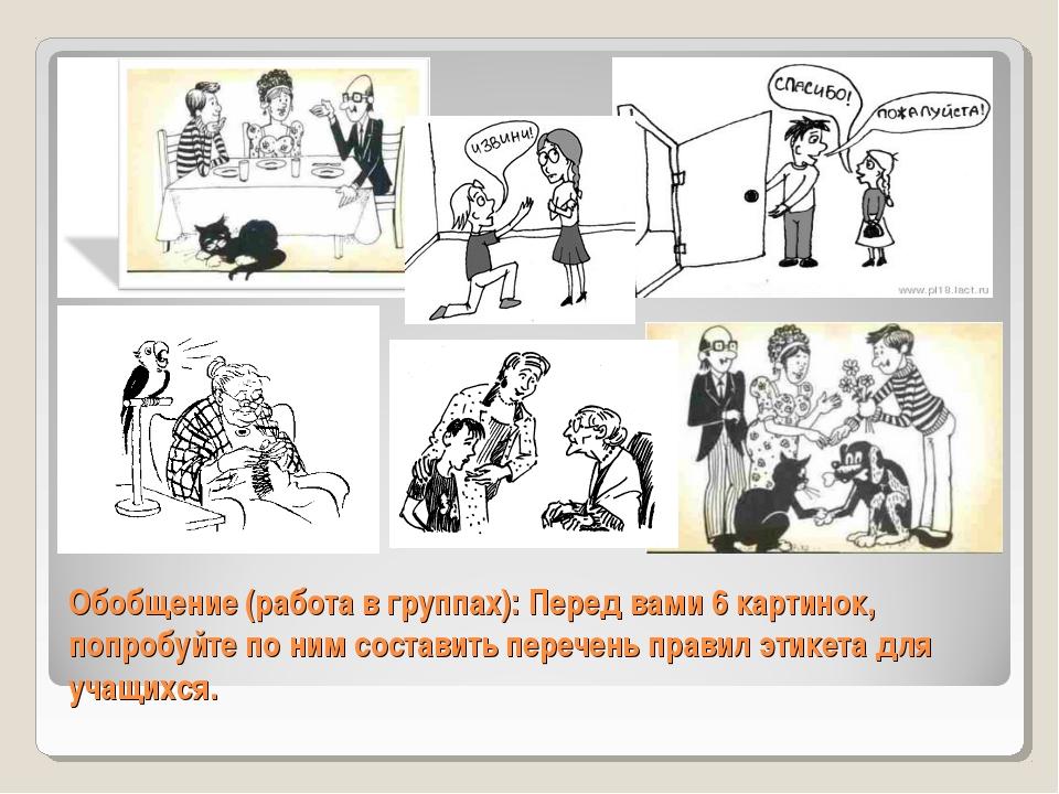 Обобщение (работа в группах): Перед вами 6 картинок, попробуйте по ним состав...