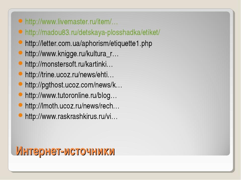 Интернет-источники http://www.livemaster.ru/item/… http://madou83.ru/detskaya...