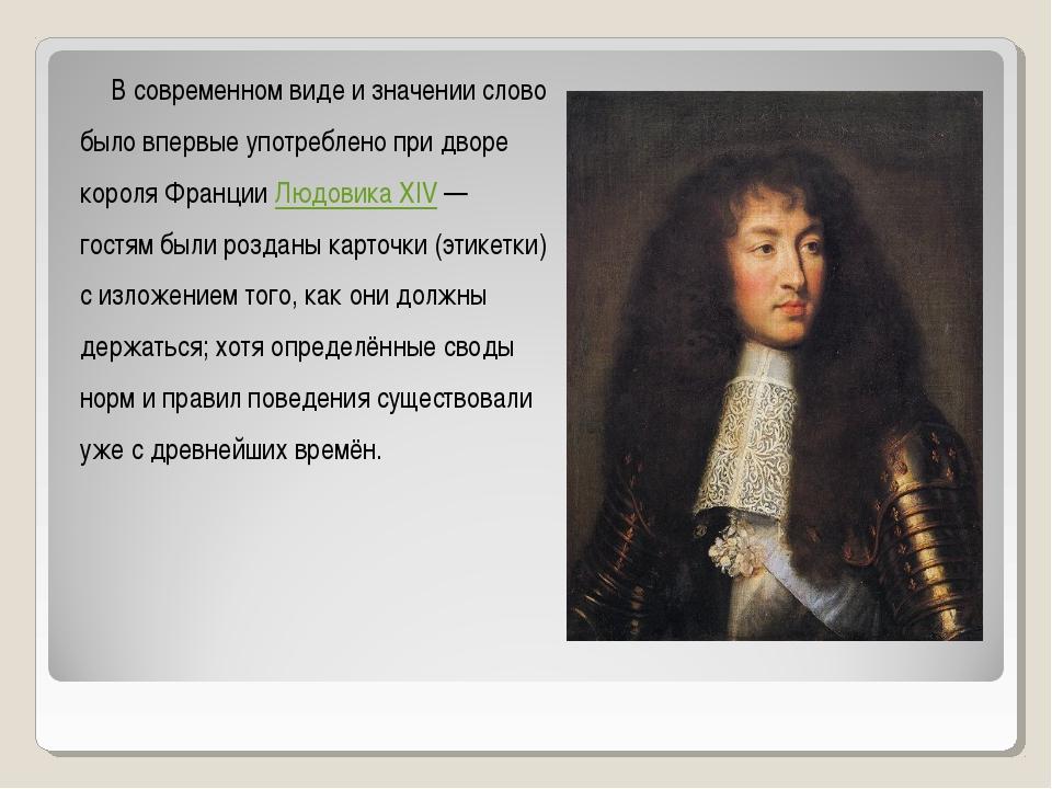 В современном виде и значении слово было впервые употреблено при дворе короля...