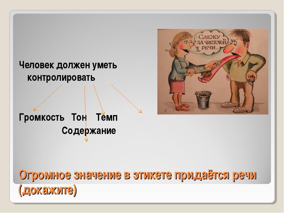 Огромное значение в этикете придаётся речи (докажите) Человек должен уметь ко...