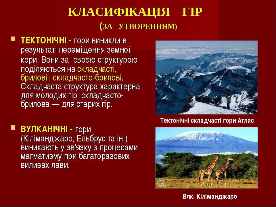КЛАСИФІКАЦІЯ ГІР (ЗА УТВОРЕННЯМ) ТЕКТОНІЧНІ - гори виникли в результаті перем...