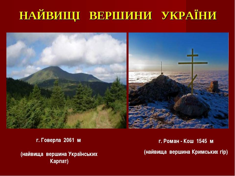 НАЙВИЩІ ВЕРШИНИ УКРАЇНИ г. Роман - Кош 1545 м (найвища вершина Кримських гір)...
