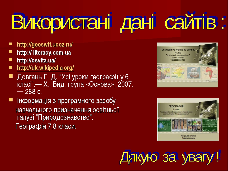 http://geoswit.ucoz.ru/ http:// literacy.com.ua http://osvita.ua/ http://uk.w...