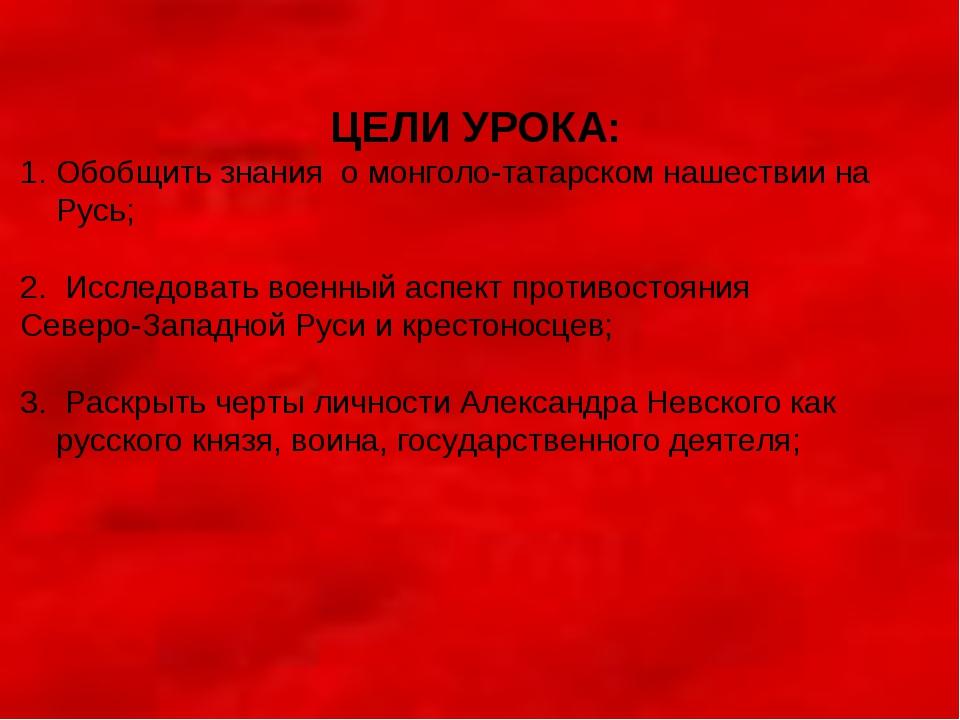 ЦЕЛИ УРОКА: Обобщить знания о монголо-татарском нашествии на Русь; 2.Исслед...