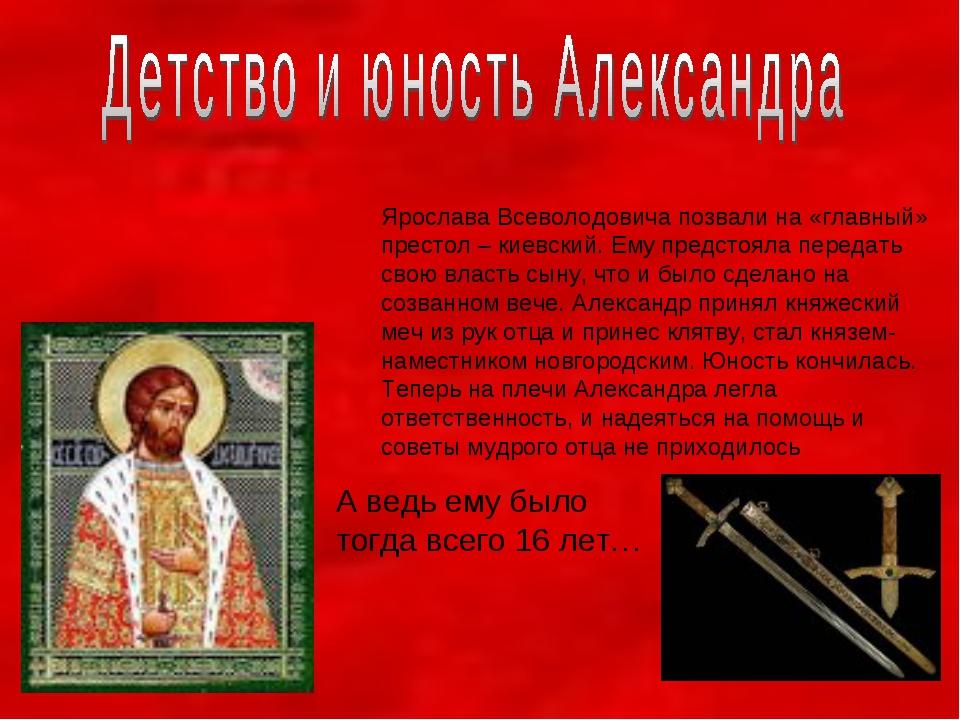 Ярослава Всеволодовича позвали на «главный» престол – киевский. Ему предстоял...