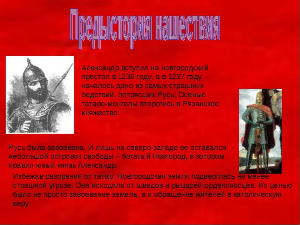 Александр вступил на новгородский престол в 1236 году, а в 1237 году началось...