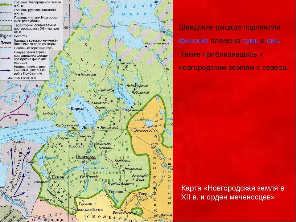 Шведские рыцари подчинили финские племена сумь и емь, также приблизившись к н...