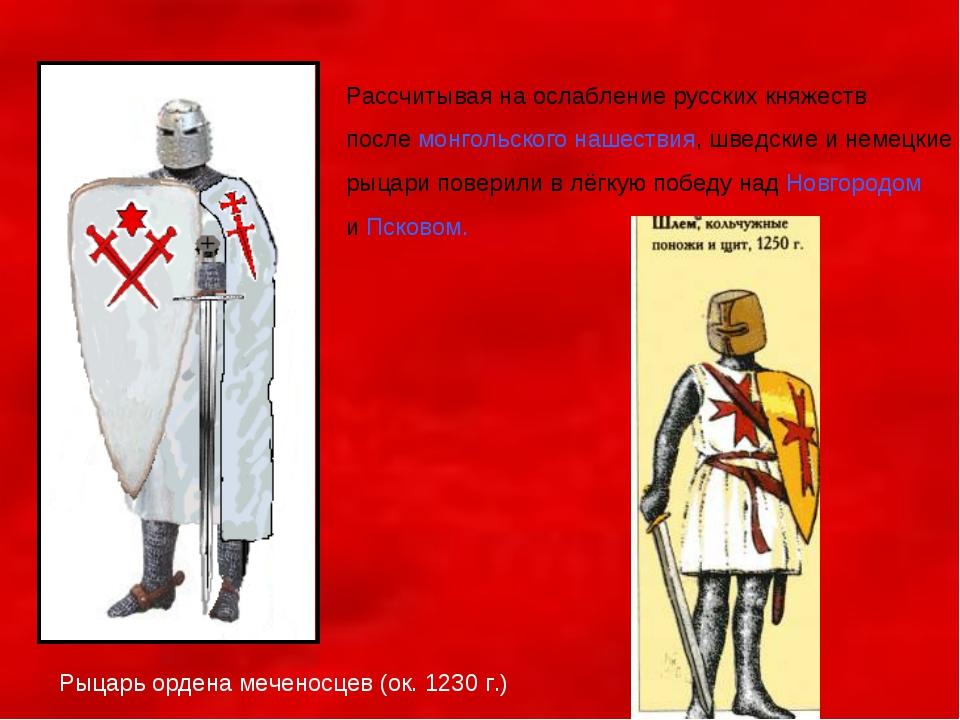 Рассчитывая на ослабление русских княжеств после монгольского нашествия, швед...