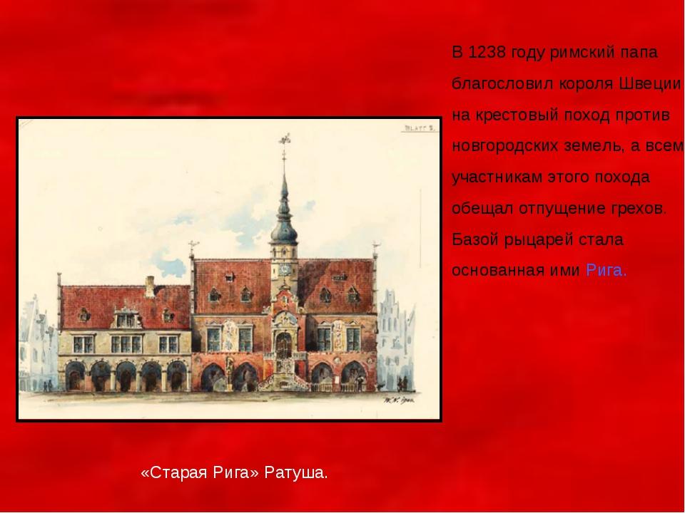 В 1238 году римский папа благословил короля Швеции на крестовый поход против...