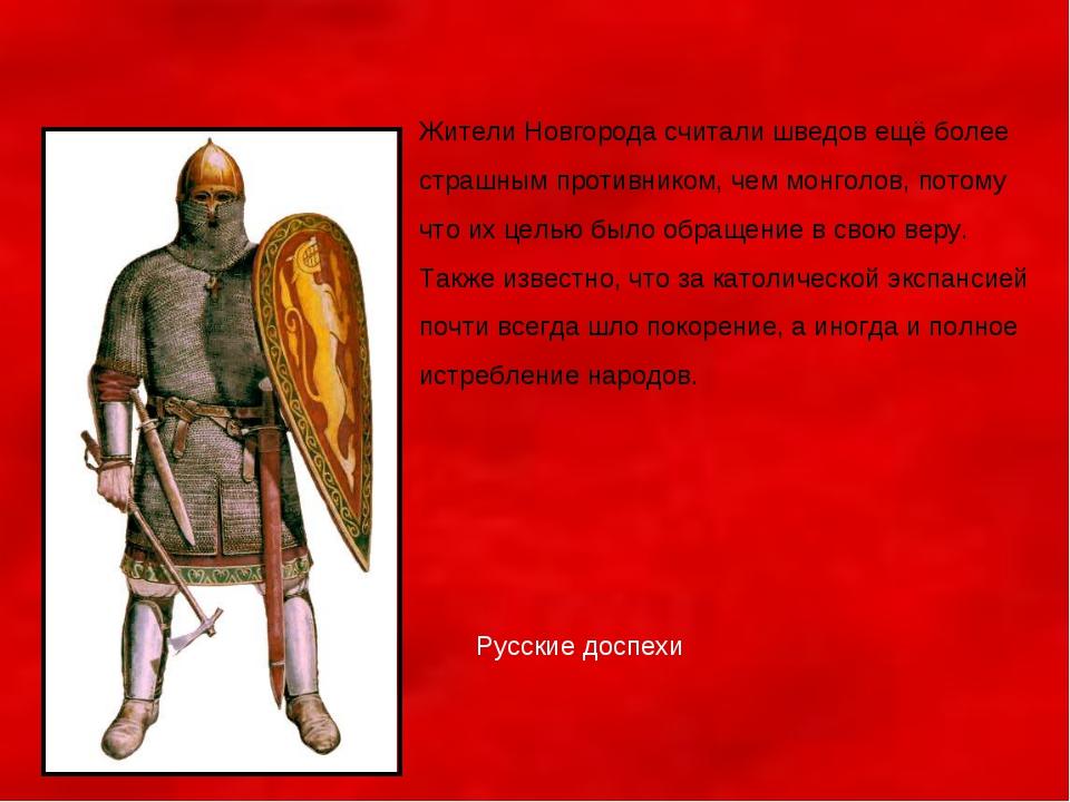 Жители Новгорода считали шведов ещё более страшным противником, чем монголов,...