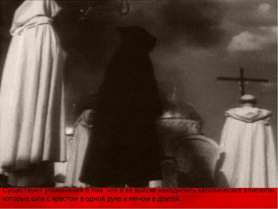 Существуют упоминания о том, что в их войске находились католические епископы...