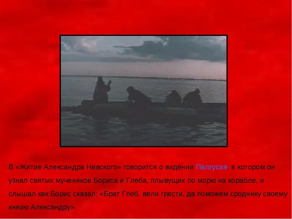 В «Житие Александра Невского» говорится о видении Пелгусия, в котором он узна...