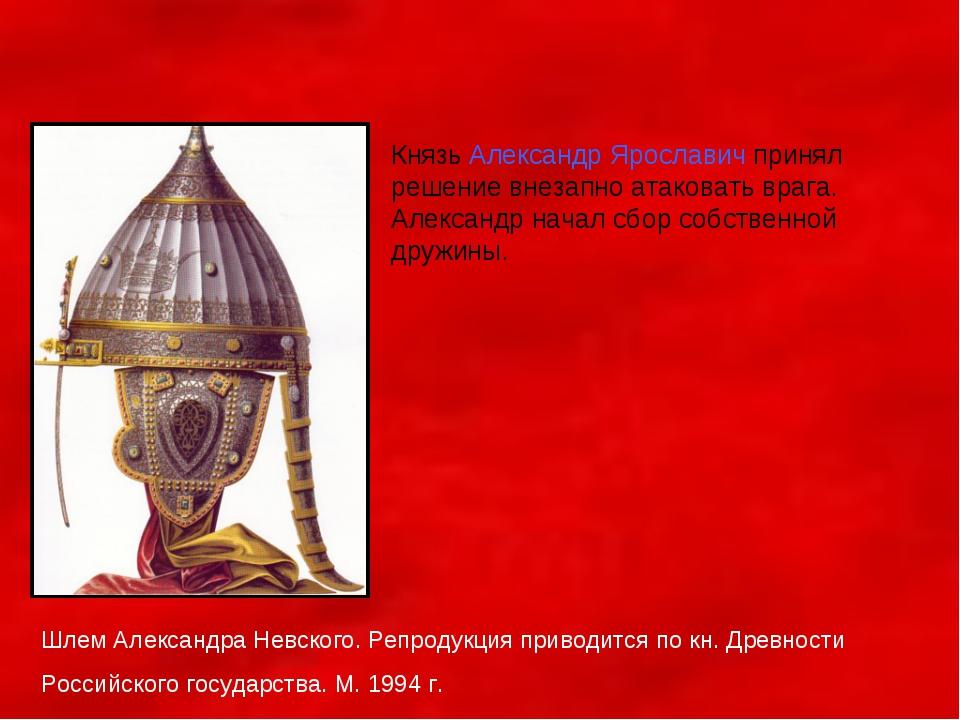 Князь Александр Ярославич принял решение внезапно атаковать врага. Александр...