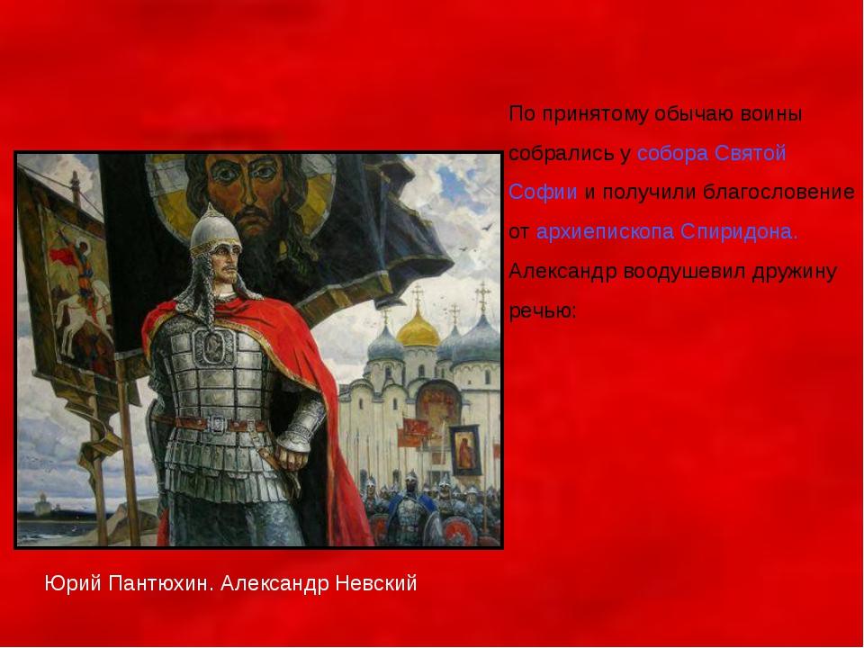 По принятому обычаю воины собрались у собора Святой Софии и получили благосло...