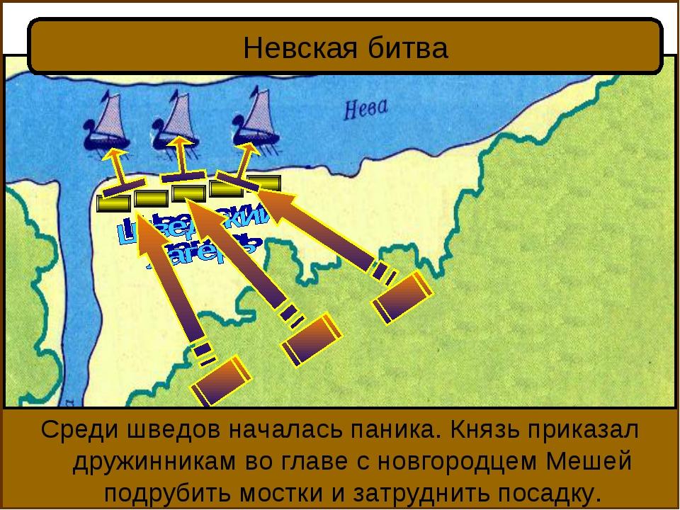 15 июля 1240 г. Александр обрушился на шведов. Русские конные копейщики обруш...
