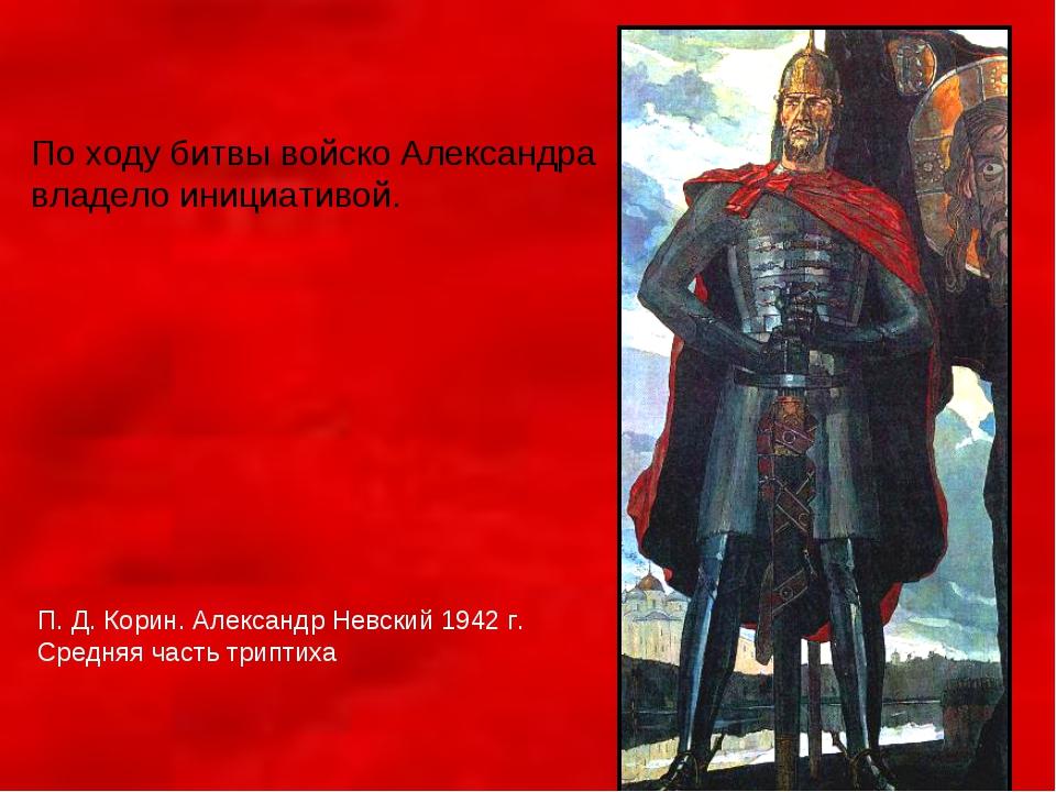 По ходу битвы войско Александра владело инициативой. П.Д.Корин. Александр Н...
