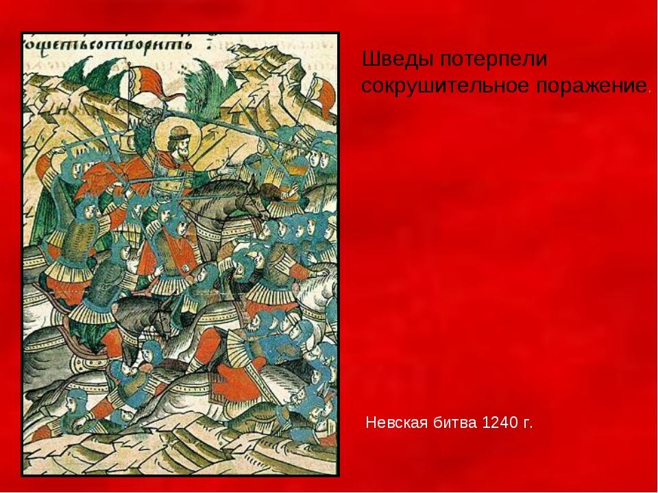 Шведы потерпели сокрушительное поражение. Невская битва 1240 г.