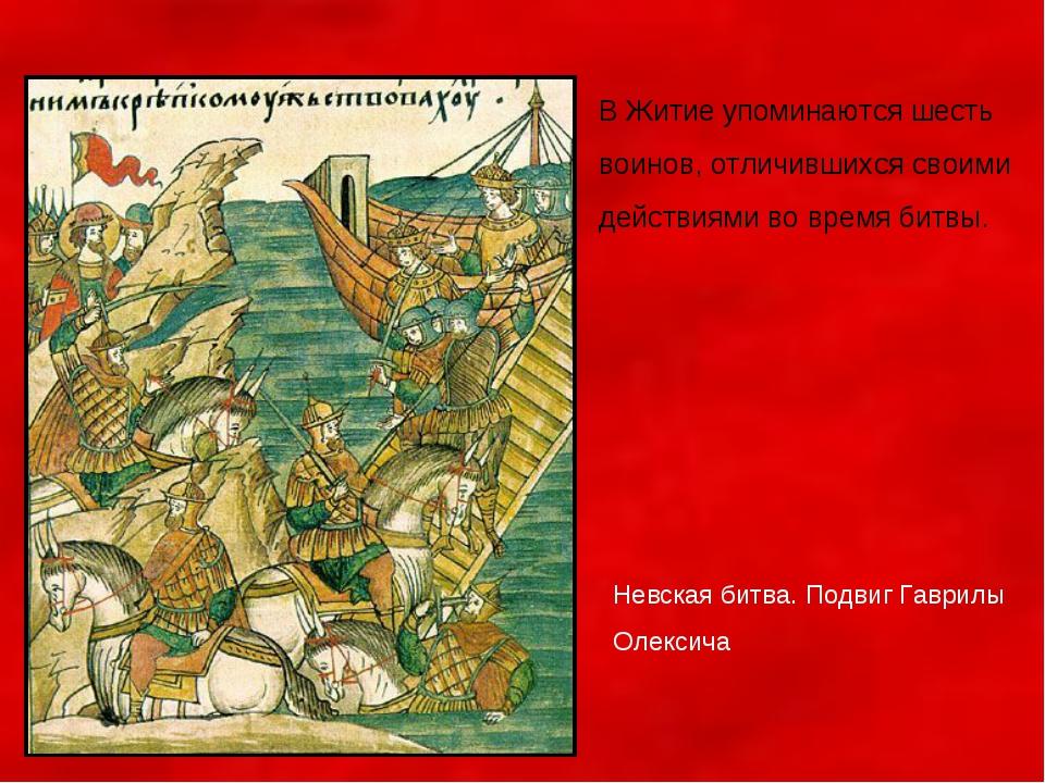 В Житие упоминаются шесть воинов, отличившихся своими действиями во время бит...