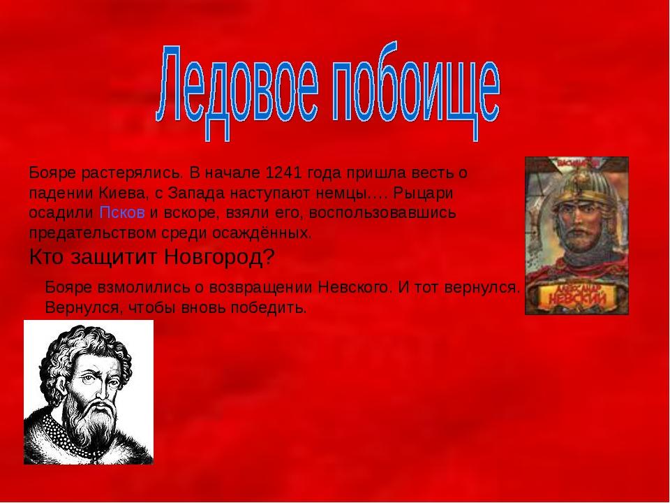 Бояре растерялись. В начале 1241 года пришла весть о падении Киева, с Запада...