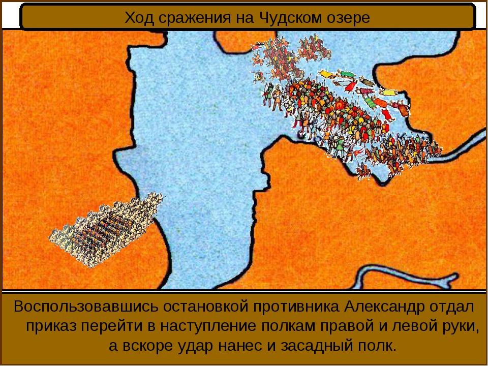 Решающая битва с Орденом состоялась 5 апреля 1242 года на Чудском озере. Зная...
