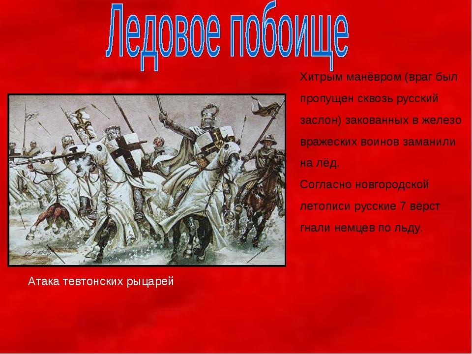 Хитрым манёвром (враг был пропущен сквозь русский заслон) закованных в железо...