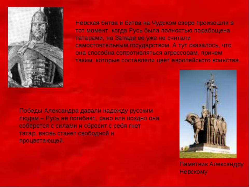 Памятник Александру Невскому Невская битва и битва на Чудском озере произошли...